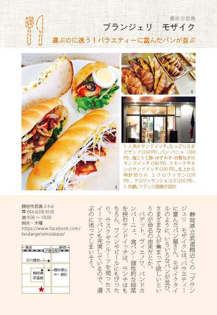2校_ブランジェリ モザイク2.jpg