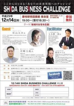 Shidachalle_20171214.jpg