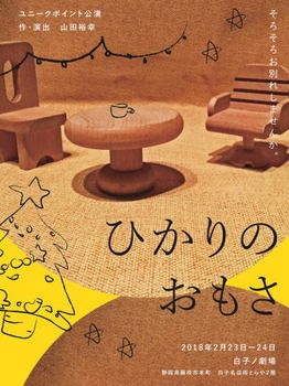 hikarino_tirashi.jpg