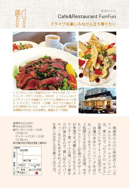 4校_Cafe&Restaurant FunFun.jpg