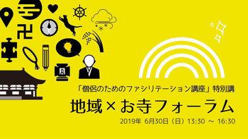 地域×お寺 フォーラム メイン.jpg