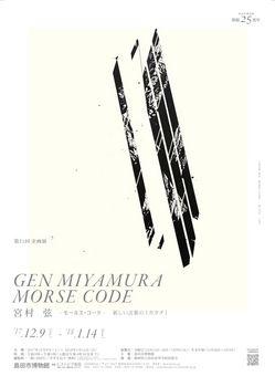 H29miyamuragen_1.jpg