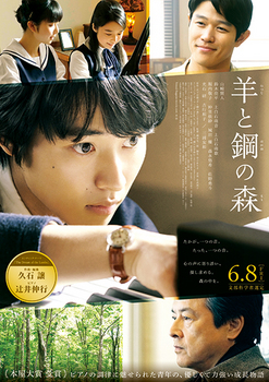 hitsuji_poster3.jpg