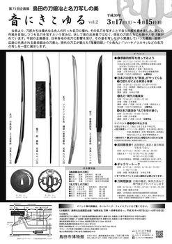 touken2_2_640.jpg